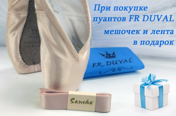 https://russia.sansha.com/pointe-shoes/f-r-duval.html